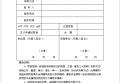 晋城市政府采购项目验收单