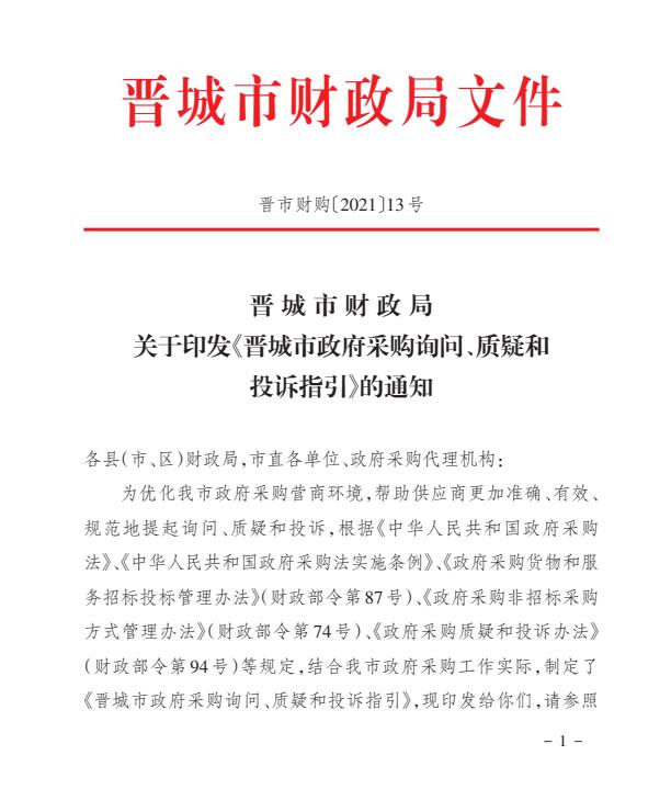 晋城市政府采购询问、质疑和投诉指引